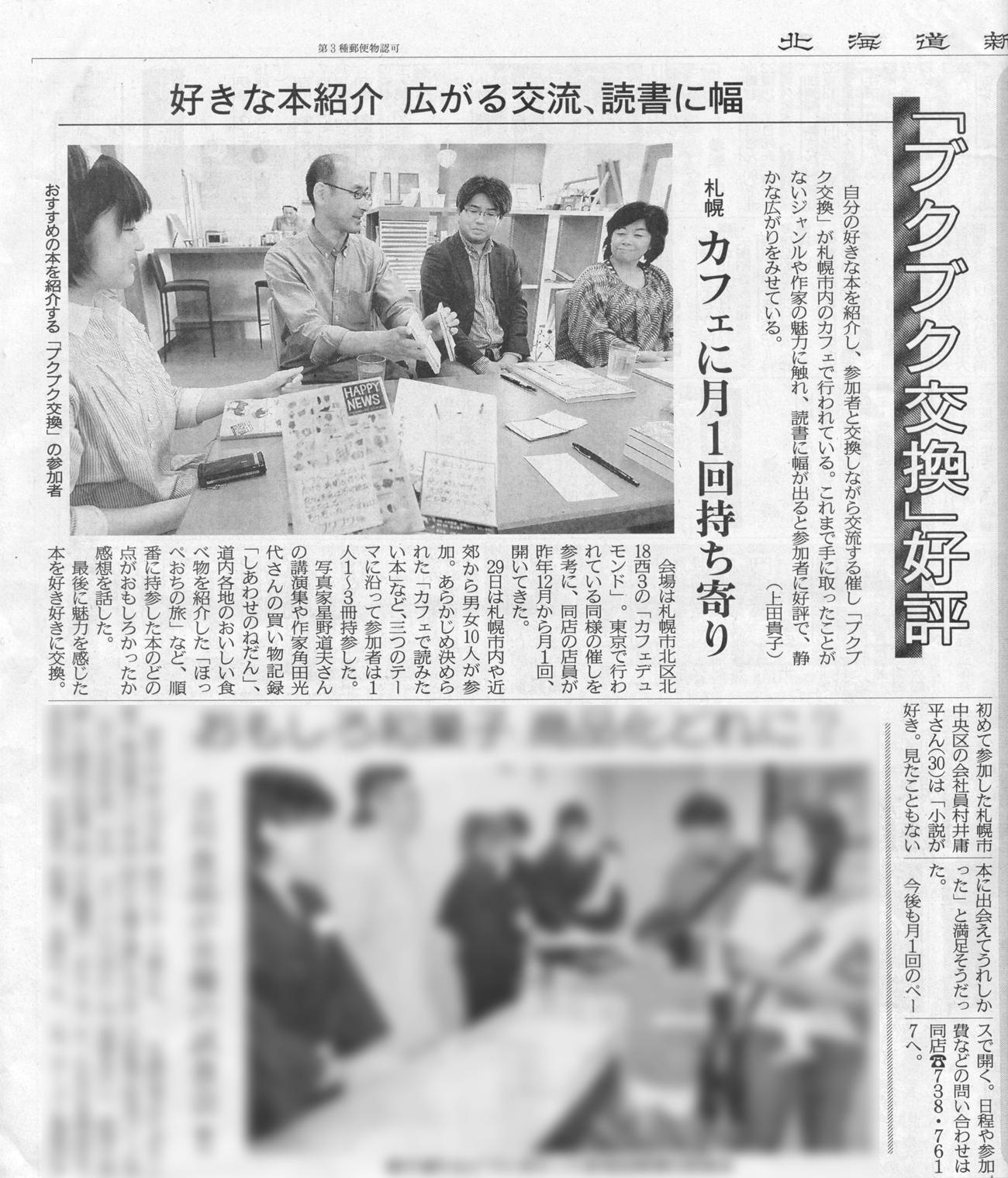 hokkaidou news paper