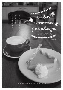 cafecinemapapotage2