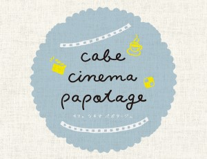 cafe_cinema_papotage