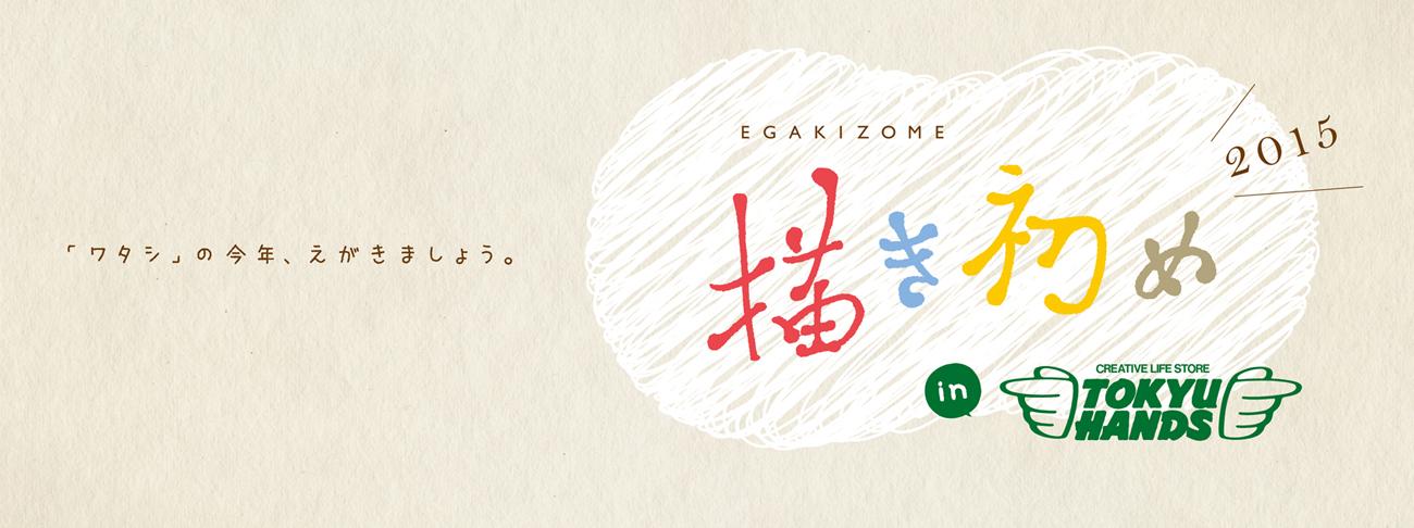 egakizome2015