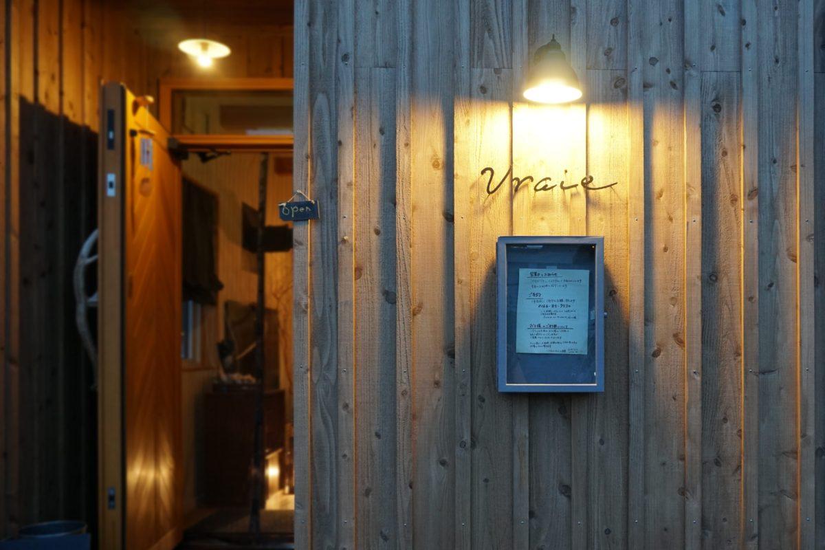 Bistro in Higashikawa Vraie -ヴレ-